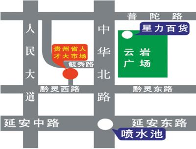 兴人才市场招聘网_贵州省人才大市场11-12月份招聘会